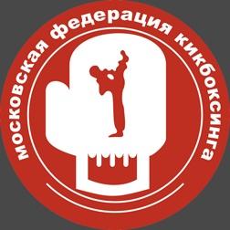 Московская федерация кикбоксинга