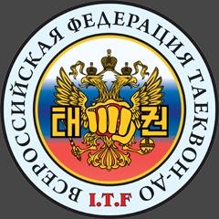 Всероссийская федерация таекван-до