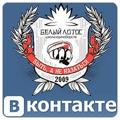Наша группа ВКонтакте